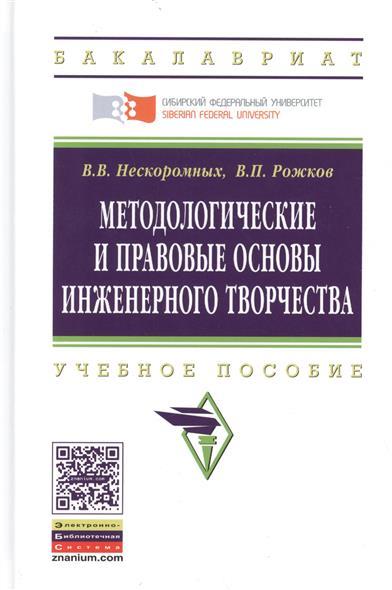 Методологические и правовые основы инженерного творчества. Учебное пособие. Второе издание