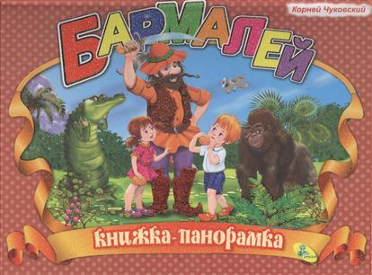 Чуковский К. Бармалей. Книга-панорамка бармалей