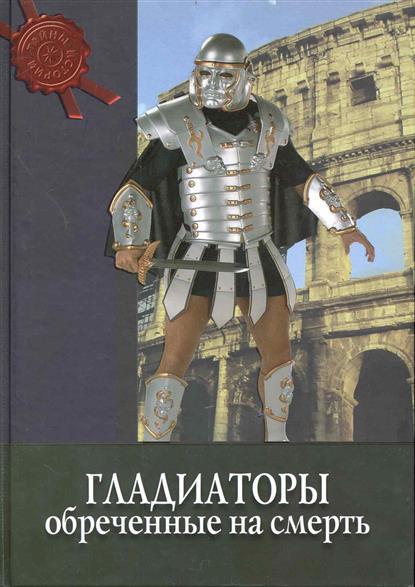 Гладиаторы Обреченные на смерть