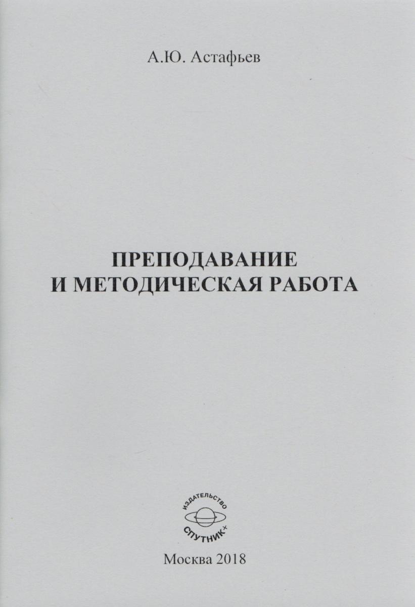 Астафьев А. Преподавание и методическая работа. Сборник статей