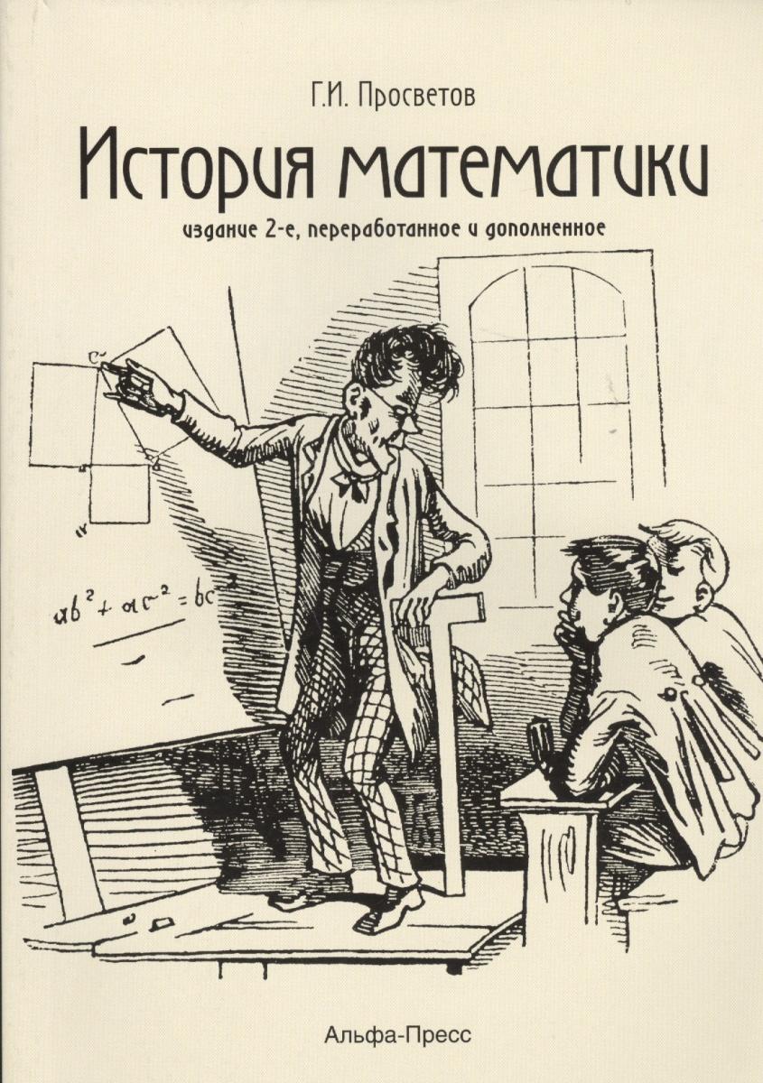 История математики: Учебно-практическое пособие