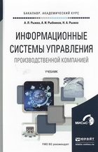 Информационные системы управления производственной компанией. Учебник