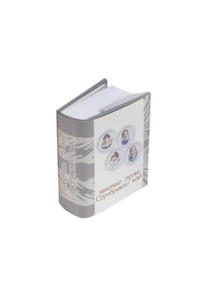 Памятные строки Серебряного века: сборник (миниатюрное издание)