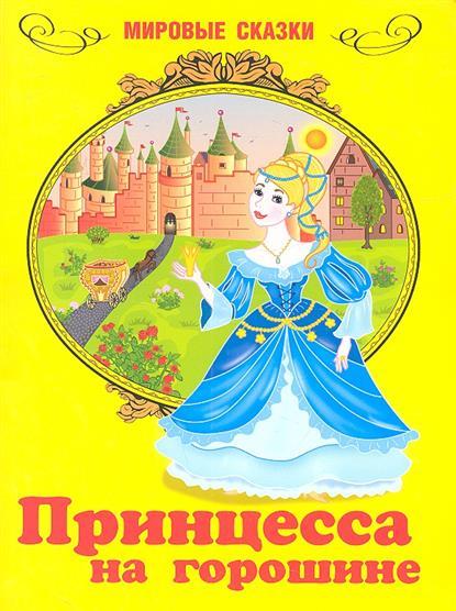Принцесса на горошине. По мотивам сказки Г.Х. Андерсена