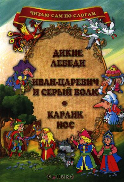 Алексеева Л.: Дикие лебеди. Иван-царевич и Серый волк. Карлик Нос