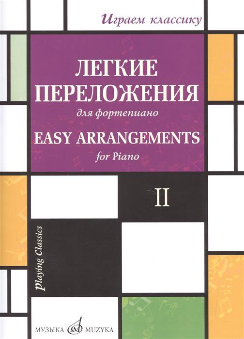 Легкие переложения для фортепиано. Easy arrangements for Piano. II