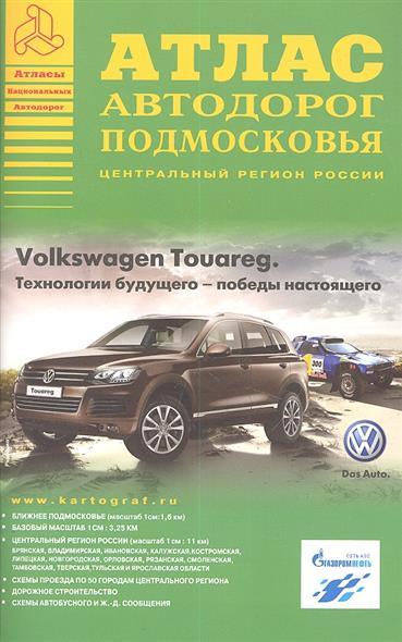 Атлас автодорог Подмосковья. Центральный регион России