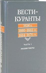 Вести-Куранты Ч.1 Русские тексты