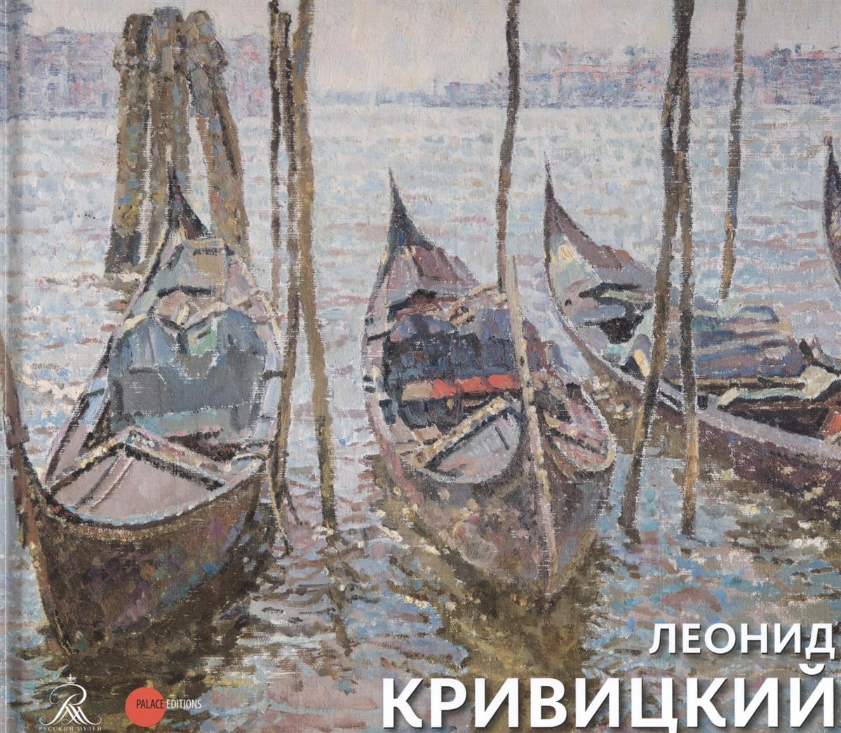 Глушкова О. (сост.) Леонид Кривицкий леонид трумекальн зарисовки по ходу