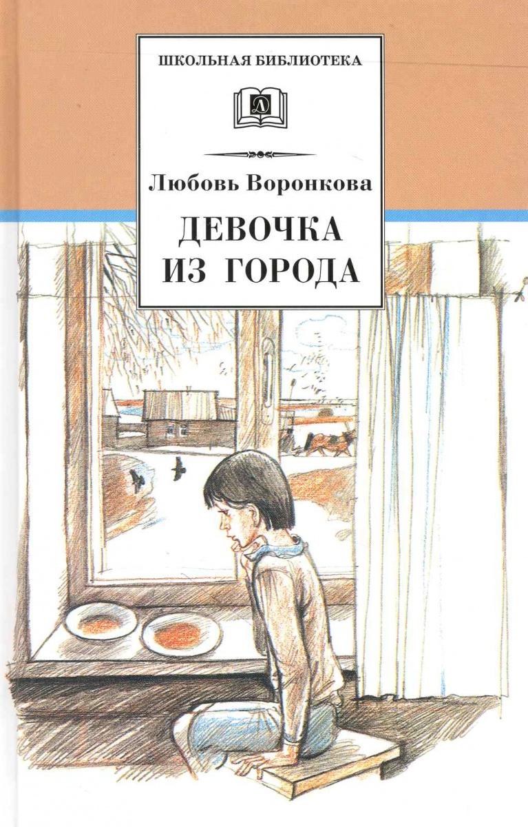 Воронкова Л. Девочка из города