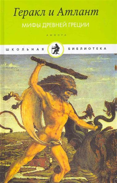 Геракл и Атлант Мифы Древней Греции