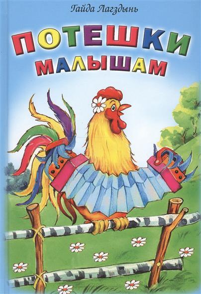 Лагздынь Г. Потешки малышам ISBN: 9785993021119 цена