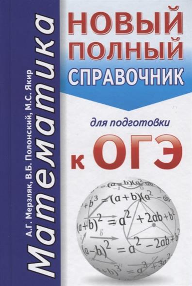 Мерзляк А., Полонский В., Якир М. ОГЭ. Математика. Новый полный справочник для подготовки к ОГЭ