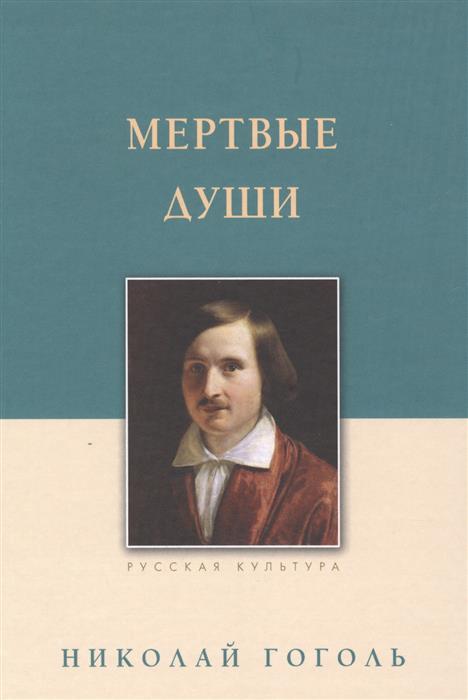 Мертвые души, Гоголь Н.