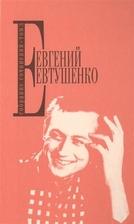 Евгений Евтушенко. Собрание сочинений. Том 3