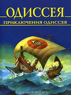 Одиссея Приключения Одиссея