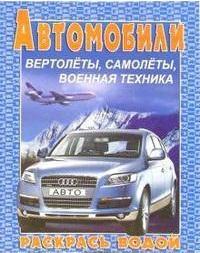 КР Автомобили Ауди