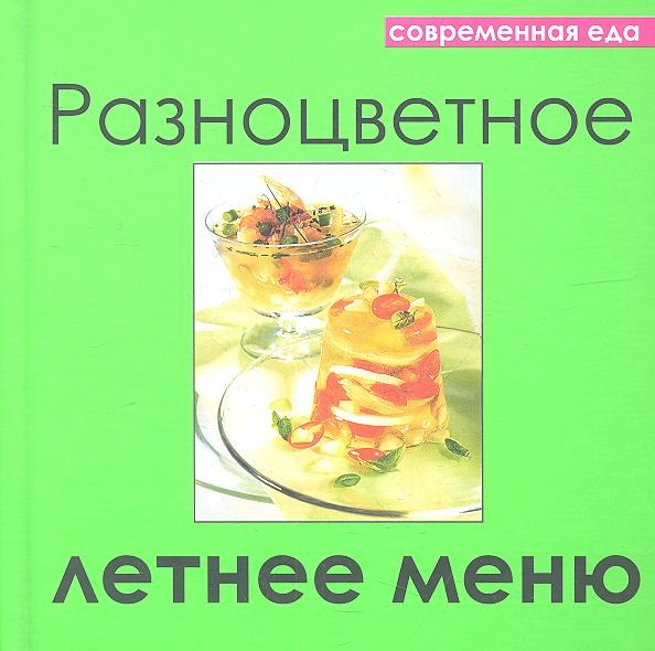 Руфанова Е. (сост.) Разноцветное летнее меню руфанова е сост фаршированные овощи