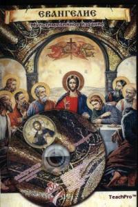 TeachPro Евангелие отсутствует евангелие на церковно славянском языке