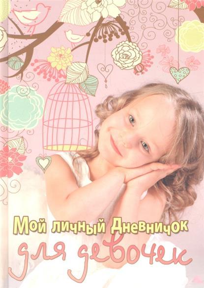 Мой личный дневничок для девочек (Девочка с клеткой)