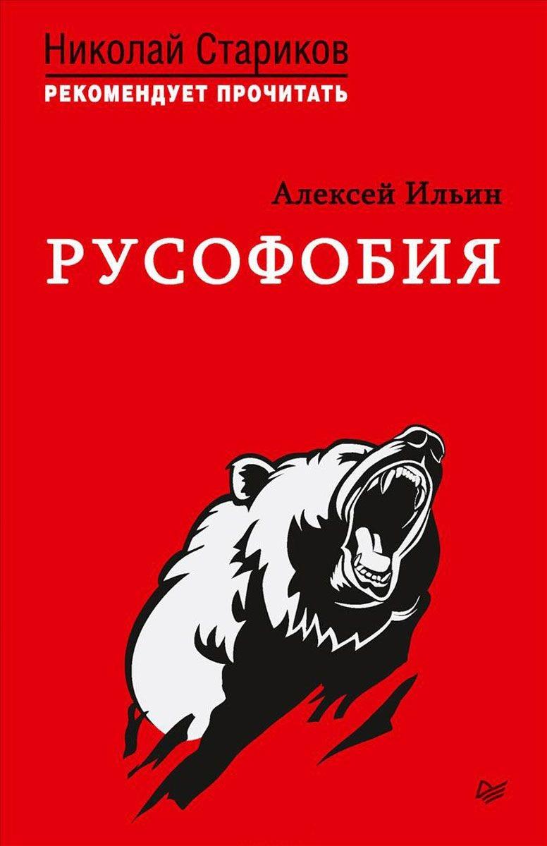 Ильин А. Русофобия книги эксмо русофобия антироссийское лобби в сша