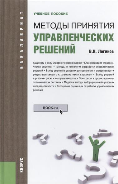 Логинов В. Методы принятия управленческих решений. Учебное пособие