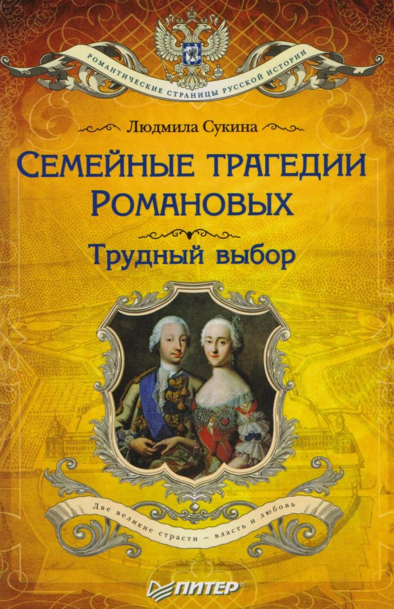Сукина Л, Семейные трагедии Романовых. Трудный выбор