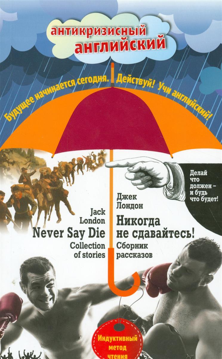 Лондон Д. Никогда не сдавайтесь! Never Say Die. Индуктивный метод чтения never say die alex rider