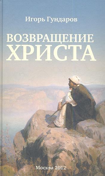 Гундаров И. Возвращение Христа янг сьюзен программа возвращение