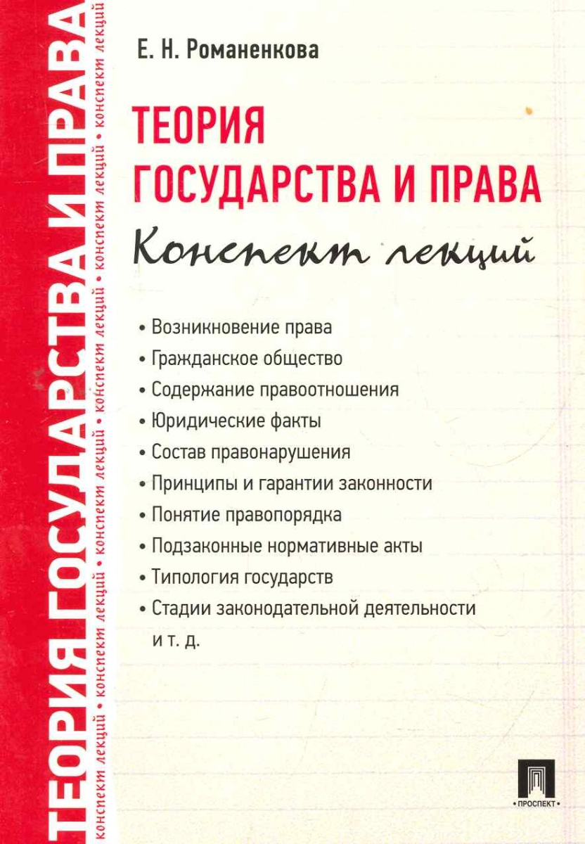 Романенкова Е. Теория государства и права Конспект лекций отсутствует теория и методика воспитания конспект лекций