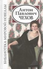 Антон Павлович Чехов. Издание 2-е, исправленное