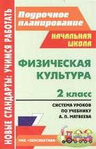 Физическая культура. 2 класс. Система уроков по учебнику А.П. Матвеева