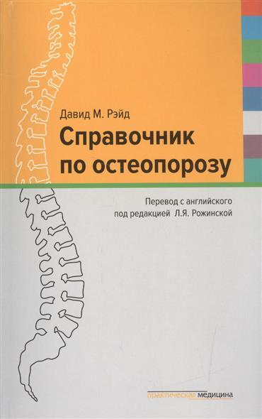 Рэйд Д. Справочник по остеопорозу томсон д прогулки по барселоне