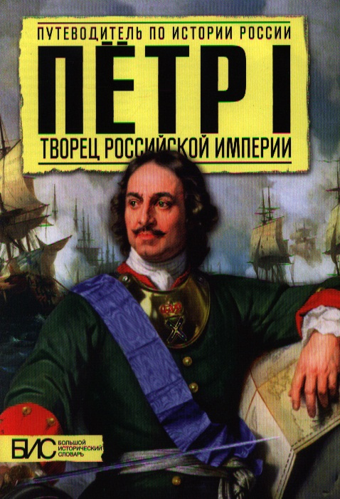 Сахаров А. Петр I. Творец Российской империи а в репников петр i