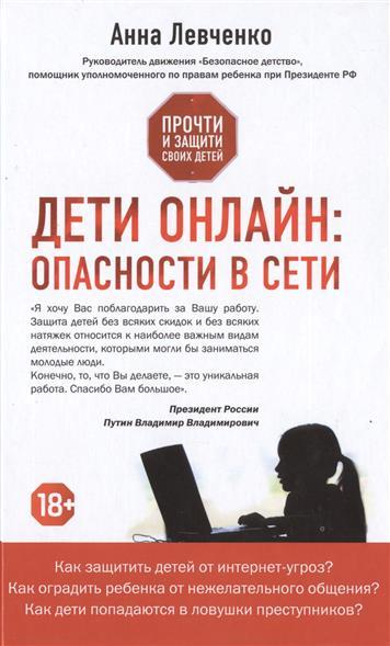Дети онлайн: Опасности в сети. Прочти и защити своих детей