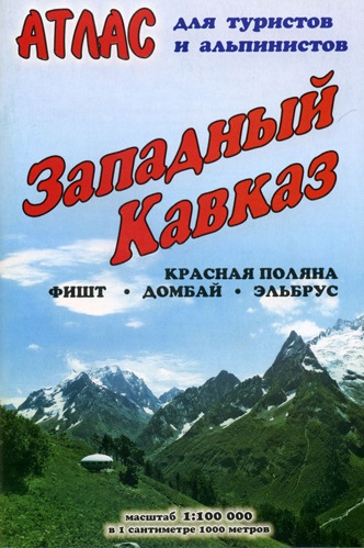 Атлас Западный Кавказ