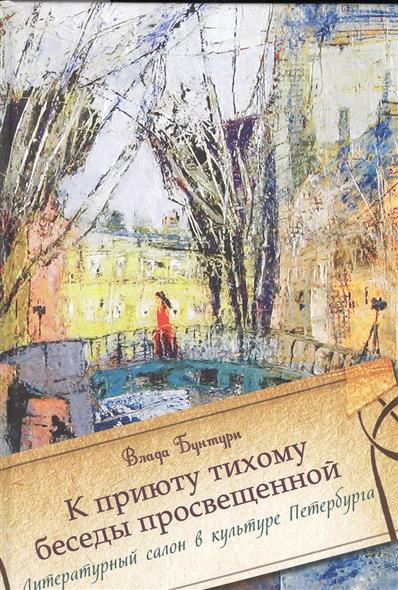 Бунтури В.: К приюту тихому беседы просвещенной. Литературный салон в культуре Петербурга