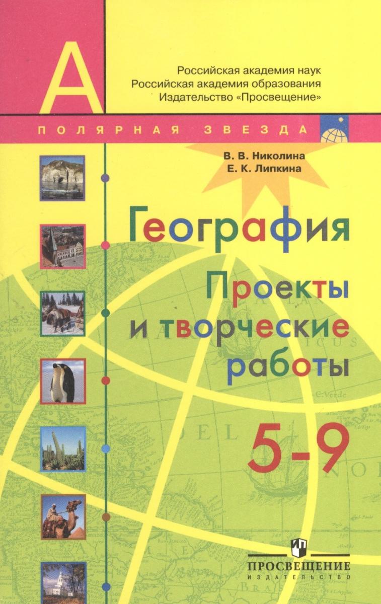 География. 5-9 классы. Проекты и творческие работы. Пособие для учителей общеобразовательных учреждений