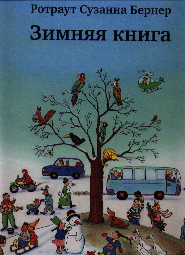 Картинки по запросу зимняя книга бернер