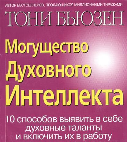 Бьюзен Т. Могущество Духовного Интеллекта accordtec ml 194k б э