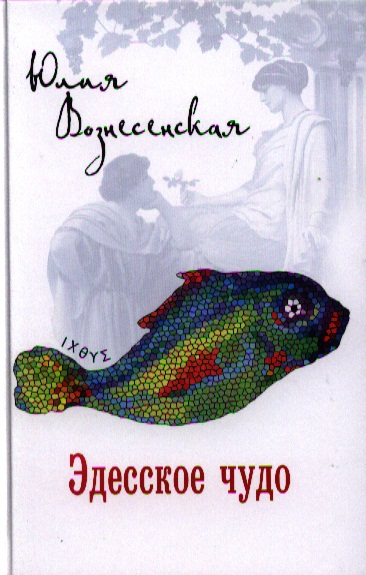 Вознесенская Ю. Эдесское чудо ISBN: 9785444400210