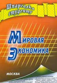 Делен С. Мировая экономика ISBN: 9785384001492 мировая экономика краткий курс
