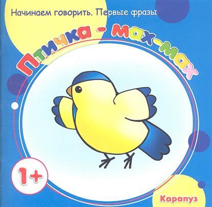 Птичка - мах-мах. Для чтения родителями детям до 5 лет