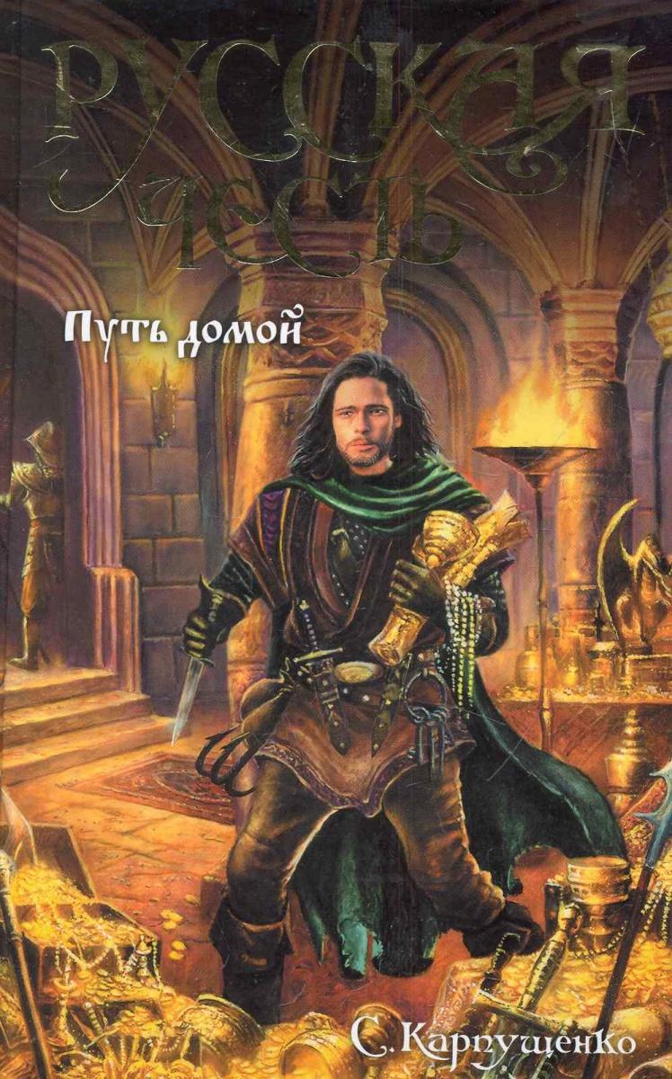 Карпущенко С. Путь домой