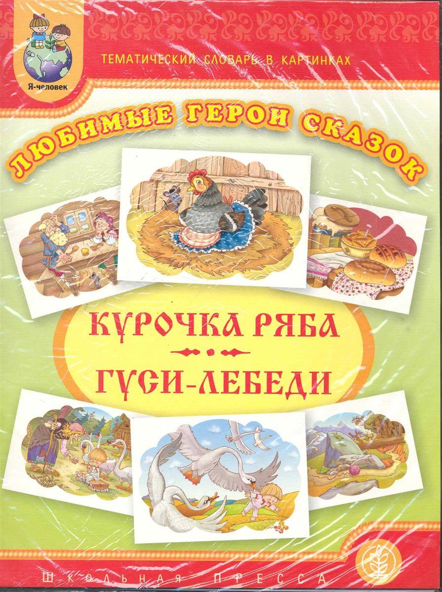 Любимые герои сказок Курочка-Ряба Гуси-Лебеди Темат. словарь в карт.