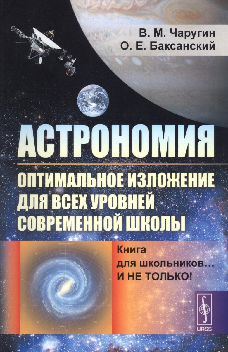 Чаругин В.: Астрономия: оптимальное изложение для всех уровней современной школы: Книга для школьников… И не только!