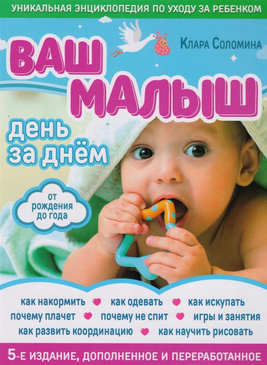 Соломина К. Ваш малыш день за днем: от рождения до года ISBN: 9785171055608 лилия иванова если малыш заболел от рождения до года и старше