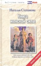 Книга женской силы (книга+амулет)