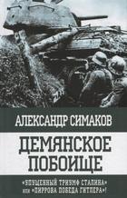 Демянское побоище. «Упущенный триумф Сталина» или «пиррова победа Гитлера»!