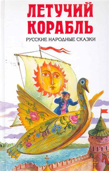 Нечаев А. Летучий корабль Русские народные сказки